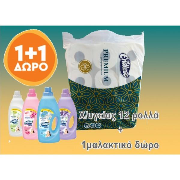 ENDLESS 12 ΡΟΛΑ ΥΓΕΙΑΣ PREMIUM +1 ΜΑΛΑΚΤΙΚΟ ΔΩΡΟ